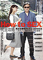 How to SEX 完全攻略 熟女を腰砕けにする20の方法