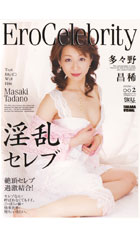 EroCelebrity淫乱セレブ 多々野昌稀