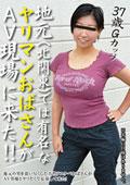 地元(北関東)では有名なヤリマンおばさんがAV現場に来た!!