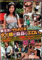 観光客にヤられてるタイ娘が最高にエロい。 微笑の国タイで褐色の絶品南国娘達をナンパ現地調達でハメまくり!そりゃリピート率ナンバーワンの国なわけだ。12人4時間
