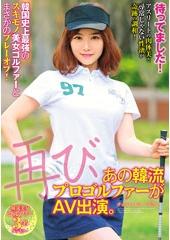 待ってました! 再び、あの韓流プロゴルファーがAV出演。韓国史上最強のスキモノ美女ゴルファーとまさかのプレーオフ!