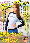 韓国で大流行のラッシュガードを着たTT娘が即デビュー!!韓国ナンパマガジンTyomeTyome(ルビ:チョメチョメ) 創刊号 韓流美人3名