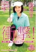 衝撃!あの韓流プロゴルファーAV出演。涼しげな目元! 韓国のクールビューティー! ファン続々増殖中のあのゴルファーがついにデビュー!日本男児とまさかの19番ホールをプレーオフ!!