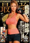 最強戦闘女神降臨!霊長類最強×巨乳!強くて美人でセックス最強!絶世の美女ファイターと日本人のガチチ○ポでセックストレーニング!