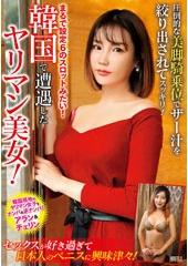 まるで設定6のスロットみたい!韓国で遭遇したヤリマン美女!セックスが好き過ぎて日本人のペニスに興味津々!圧倒的な美脚騎乗位でザー汁を絞り出されてスッキリ!