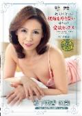 絶対に僕から視線を外さない母さんの愛欲セックス 松下美香 51歳