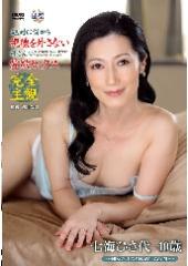 絶対に僕から視線を外さない母さんの愛欲セックス 七海ひさ代 40歳