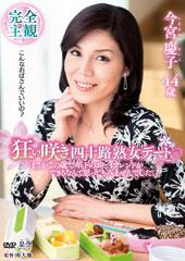 狂い咲き四十路熟女デート「まさかこの歳で年下のボーイフレンドができるなんて思ってもみませんでした。」 今宮慶子 44歳
