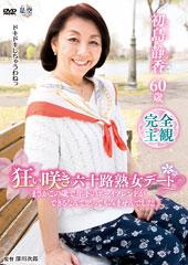 狂い咲き六十路熟女デート「まさかこの歳で年下のボーイフレンドができるなんて思ってもみませんでした。」 初島静香 60歳