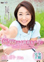 狂い咲き五十路熟女デート「まさかこの歳で年下のボーイフレンドができるなんて思ってもみませんでした。」 永山麗子 55歳