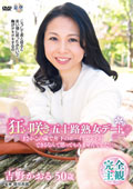 狂い咲き五十路熟女デート「まさかこの歳で年下のボーイフレンドができるなんて思ってもみませんでした。」 吉野かおる 50歳