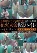 美少女厳選 花火大会仮設トイレハイビジョン高画質3カメ盗撮