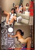 練馬共同区営団地 日焼け美少女わいせつ映像