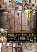 男湯に入ってきた美少女に性的悪戯を繰り返す犯行映像集4時間