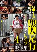 ロ●ータ美少女を狙った黒人尾行鬼畜レ●プ映像集 4時間