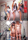 葛飾共同区営団地 日焼け美少女わいせつ映像5