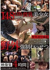148cm以下の貧乳美少女野外強●わいせつ映像集4時間