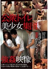 公衆トイレ美少女集団強●映像