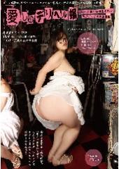 愛しのデリヘル嬢(DQN)素人売春生中出し〜尻がデカすぎる秘書編〜 鳥海花純