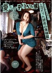 愛しのデリヘル嬢(DQN)素人売春生中出し〜上司だった部長の奥様〜蛍さん52歳
