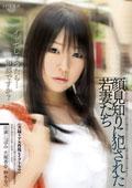 実録リアル再現レ〇プドラマ 顔見知りに犯された若妻たち つぼみ・大堀香奈・安西優子