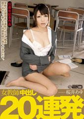 女教師中出し20連発 桜井あゆ22歳