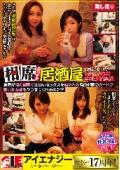 相席居酒屋で仲良くなった女子2人組を自宅に連れ込む。
