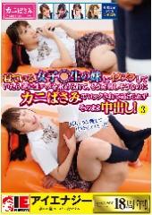 寝ている女子○生の妹にイタズラしていたら逆に生ハメを求められて、もう発射しそうなのにカニばさみでロックされて逃げられずそのまま中出し!3