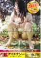 女の子のオシッコ 4時間 Vol.11