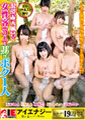 混浴露天風呂に女性客5人と男はボク1人