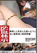 監禁 拘束した少女を人形のように弄ぶ変質者の異常性癖 富田優衣