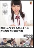監禁 拘束した少女を人形のように弄ぶ変質者の異常性癖 桜井千春