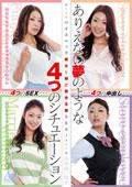ハイスペック美女と超ご都合主義SEX!ありえない夢のような4つのシチュエーション 小早川怜子30歳