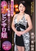 地方で見つけた!こっそり本番させてくれる熟女ピンサロ嬢 澤田一美 60歳