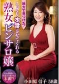 地方で見つけた!こっそり本番させてくれる熟女ピンサロ嬢 小田原信子 58歳