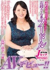 予約の取れないお母さん系フードルAVデビュー!! 長門法子 40歳
