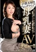 """子供大好き""""ビッグマミィ""""母乳妻AVデビュー!! 秋山しほり 42歳"""