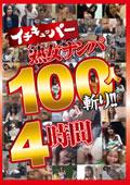 イチキュッパー熟女ナンパ100人斬り!!4時間