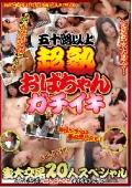 五十路以上超熟おばちゃんガチイキ生大交尾20人スペシャル