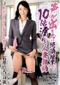 声が出せない絶頂授業で10倍濡れる人妻教師 石原京香 44歳
