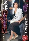 人妻痴漢電車〜さわられた貴婦人〜 篠田有里 50歳