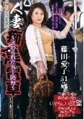 人妻痴漢電車〜さわられた五十路母〜 藤田愛子 51歳