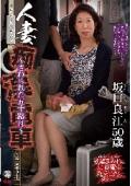 人妻痴漢電車〜さわられた五十路母〜 坂口良江 50歳