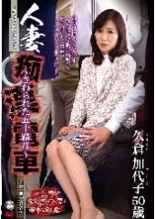 人妻痴漢電車〜さわられた五十路母〜 久倉加代子 50歳