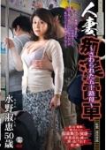 人妻痴漢電車〜さわられた五十路母〜 水野淑恵 50歳