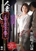 人妻痴漢電車〜さわられた五十路母〜 野宮陽子 54歳