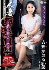 人妻痴漢電車〜さわられた五十路母〜 吉野かおる 50歳