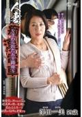 人妻痴漢電車〜さわられた五十路母〜 澤田一美 59歳