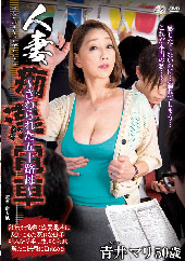 人妻痴漢電車〜さわられた五十路母〜 青井マリ 50歳
