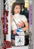 人妻痴漢電車〜さわられた六十路母〜 遠田恵未 60歳